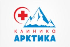 Клиника «АРКТИКА»