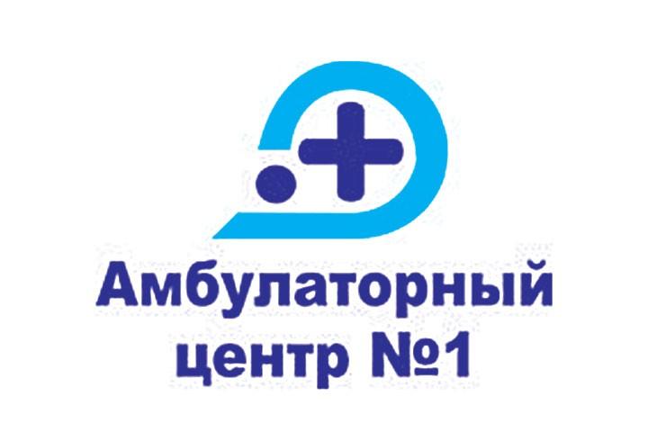 Амбулаторный центр №1 на Физкультурной
